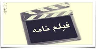 دوره آموزش فیلم نامه نویسی