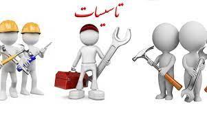 آزمون تاسیسات 26 خرداد1400