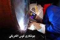 آشکار کردن رفتار جریان داخلی در جوشکاری قوس و تولید مواد افزودنی فلزات